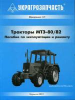 Беларусь МТЗ 80 / МТЗ 82 (Belarus МТZ 80 / МТZ 82). Руководство по ремонту, инструкция по эксплуатации. Модели, оборудованные дизельными двигателями