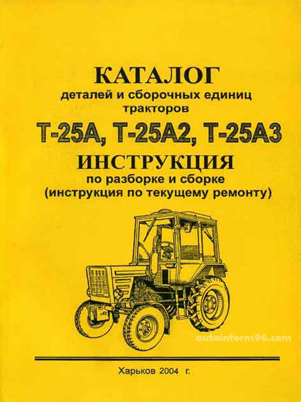 руководство по ремонту трактора т 25