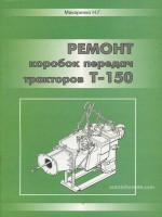 Т-150. Ремонт коробок передач тракторов. Модели, оборудованные дизельными двигателями