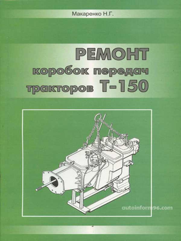 Скачать книгу по ремонту трактора т 150