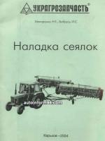 Наладка сеялок. Инструкция по эксплуатации сеялок СШ- 2540