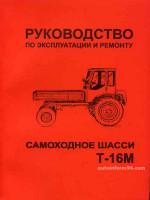 Самоходное шасси Т-16М. Руководство по ремонту, инструкция по эксплуатации. Модели, оборудованные дизельными двигателями