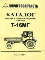 Т-16МГ. Каталог деталей и сборочных единиц тракторов. Модели, оборудованные дизельными двигателями