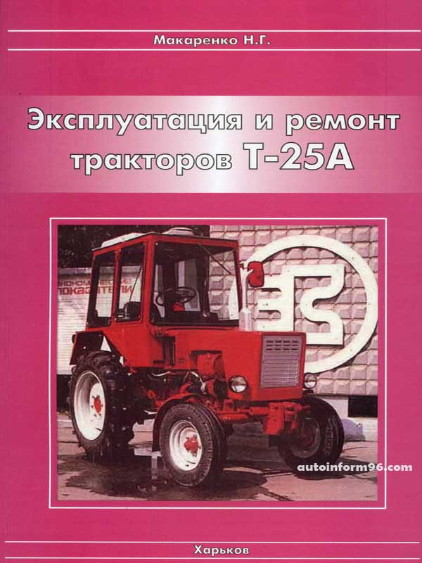 Руководство по эксплуатации трактора т-25а