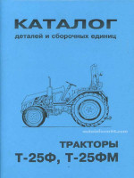 Т-25Ф / Т-25ФМ. Каталог деталей и сборочных единиц тракторов. Модели, оборудованные дизельными двигателями