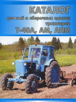 Т-40М / Т-40АМ / Т-40АНМ. Каталог деталей и сборочных единиц тракторов. Модели, оборудованные дизельными двигателями