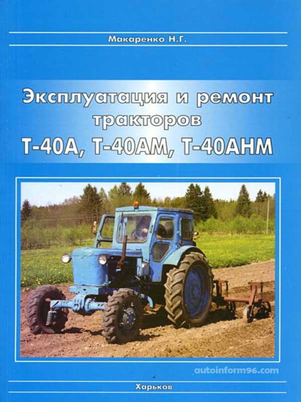 Трактор т 40 инструкция по эксплуатации