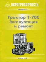 Т-70С. Руководство по ремонту, инструкция по эксплуатации тракторов. Модели, оборудованные дизельными двигателями