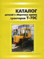 Т-70С. Каталог деталей и сборочных единиц тракторов. Модели, оборудованные дизельными двигателями