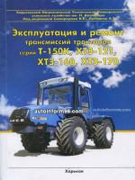 Трансмиссии тракторов Т-150К, ХТЗ-121, ХТЗ-160, ХТЗ-170. Эксплуатация и ремонт.