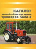 ЮМЗ-6КЛ / ЮМЗ-6КМ. Каталог деталей и сборочных единиц тракторов. Модели, оборудованные дизельными двигателями