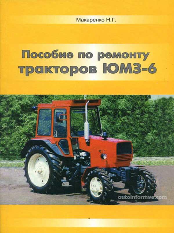 руководство по эксплуатации и ремонту трактора юмз 6
