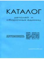 МАЗ 437040 (MAZ 437040). Среднетоннажник, каталог деталей и сборочных едениц