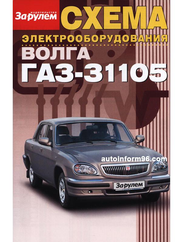 Газ (Волга) 31105. Схема