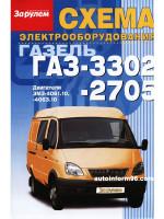 Газ 3302 / 2705. Схема электрооборудования
