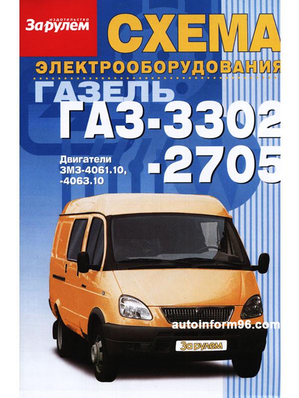 Газ 3302 / 2705. Схема