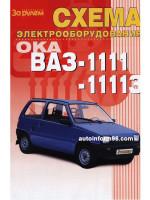 Ваз (Ока) 1111 / 11113. Схема электрооборудования