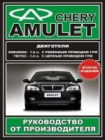 Chery Amulet (Чери Амулет). Руководство по ремонту в фотографиях, инструкция по эксплуатации. Модели с 2003 года выпуска, оборудованные бензиновыми двигателями