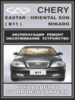 Chery Eastar / Oriental Son / Mikado (Чери Истар / Ориентал Сан / Микадо). Руководство по ремонту, инструкция по эксплуатации. Модели, оборудованные бензиновыми двигателями.