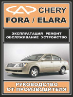 Chery Fora / Elara (Чери Фора / Элара). Руководство по ремонту, инструкция по эксплуатации.