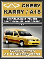 Chery Karry / А18 (Чери Карри / А18). Руководство по ремонту. Модели, оборудованные бензиновыми двигателями