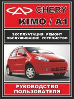 Chery Kimo / Chery А1 (Чери Кимо / Чери А1). Руководство по ремонту в фотографиях, инструкция по эксплуатации. Модели, оборудованные бензиновыми двигателями
