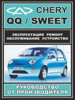 Chery QQ / Sweet (Чери КьюКью / Свит). Руководство по ремонту в фотографиях, инструкция по эксплуатации. Модели с 2004 года выпуска, оборудованные бензиновыми двигателями