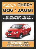 Chery QQ6 / Jaggi (Чери КьюКью6 / Джаги). Руководство по ремонту в фотографиях, инструкция по эксплуатации. Модели, оборудованные бензиновыми двигателями