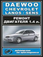 Daewoo / Chevrolet Lanos / Sens (Дэу / Шевроле Ланос / Сенс). Руководство по ремонту бензинового двигателя, объемом 1.4 л, инструкция по эксплуатации.