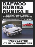 Daewoo Nubira (Дэу Нубира) / Донинвест Орион. Руководство по ремонту, инструкция по эксплуатации. Модели с 1997 года выпуска (+рестайлинг 99), оборудованные бензиновыми двигателями