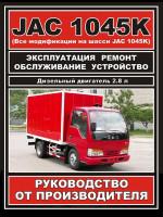 JAC 1045K (ЯК 1045К). Руководство по ремонту, инструкция по эксплуатации. Модели оборудованные дизельным двигателем