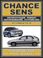 Daewoo Sens / Chance (Дэу Сенс / Шанс). Руководство по ремонту, инструкция по эксплуатации. Оборудованные бензиновыми двигателями