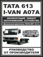TATA 613 / I-VAN A07A / BAZ-A079 Etalon (ТАТА 613/Ай-ВАН А07А/БАЗ-A079 Эталон). Руководство по ремонту, инструкция по эксплуатации. Модели с 2005 года выпуска, оборудованные дизельными двигателями