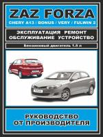 ZAZ Forza / Chery Bonus / A13 / Very / Fulwin 2 (ЗАЗ Форза / Чери Бонус / А13 / Вери / Фулвин 2). Руководство по ремонту, инструкция по эксплуатации. Модели оборудованные бензиновыми двигателями