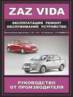 ZAZ Vida (ЗАЗ Вида). Руководство по ремонту, инструкция по эксплуатации. Модели с 2012 года выпуска оборудованные бензиновыми двигателями.
