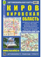 Киров. Кировская область. Карта автомобильных дорог