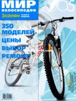 Мир велосипедов 2005. Автокаталог