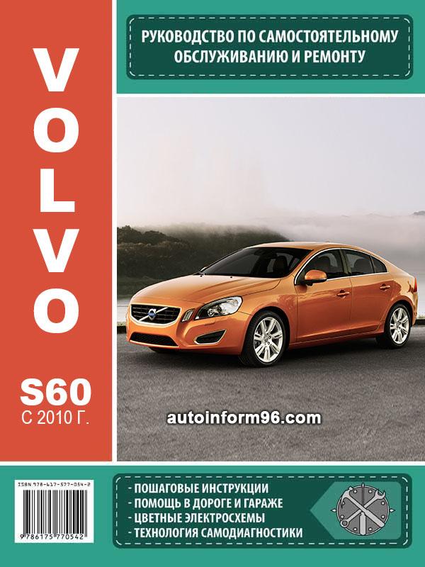 эксплуатация и самостоятельное обслуживание автомобиля volvo s60