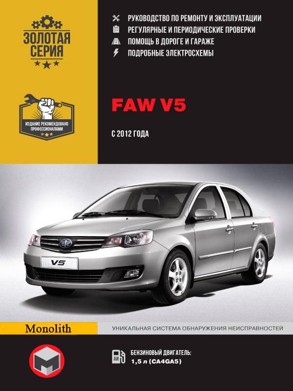 ремонт FAW V5, эксплуатация FAW V5, обслуживание FAW V5