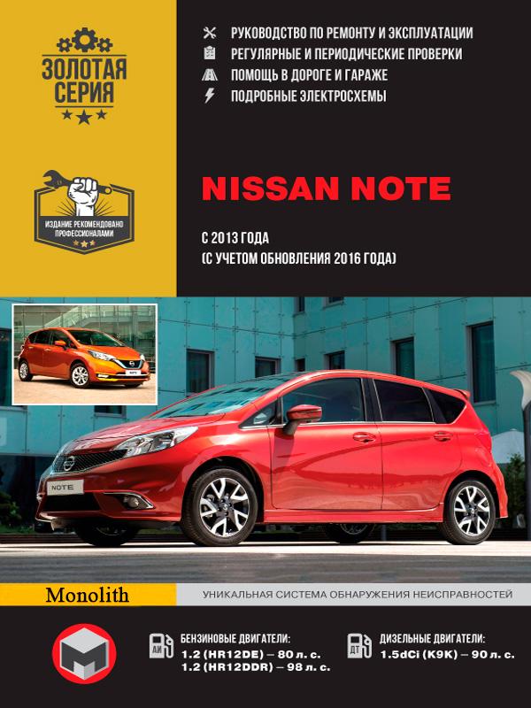 ремонт nissan note, обслуживание nissan note, эксплуатация nissan note