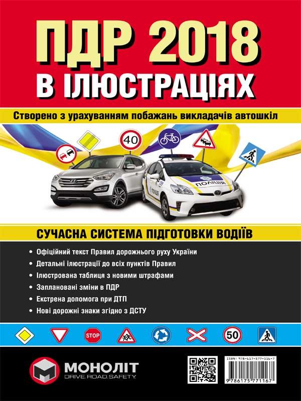 Правила дорожнього руху України 2018 р