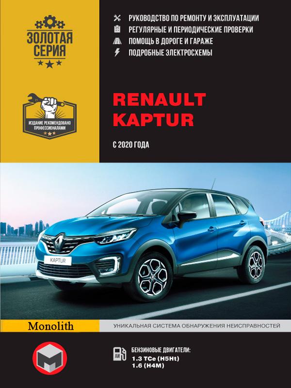 ремонт Renault Kaptur,  обслуживание Renault Kaptur, эксплуатация Renault Kaptur