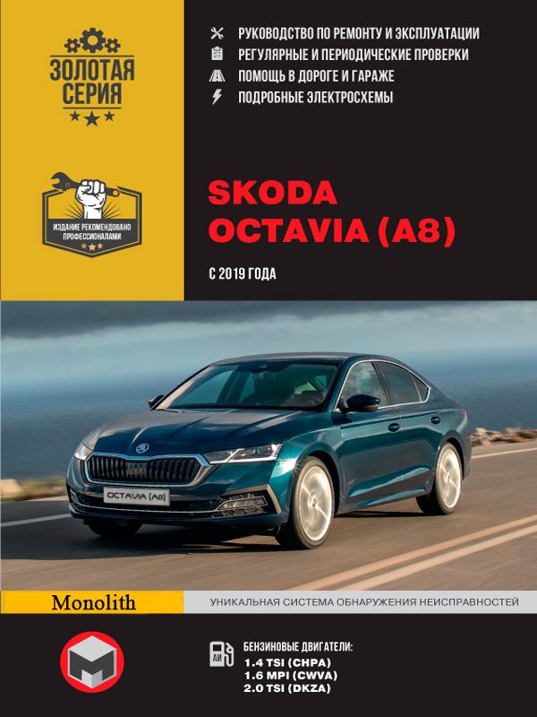 ремонт Skoda Octavia,  обслуживание Skoda Octavia, эксплуатация Skoda Octavia