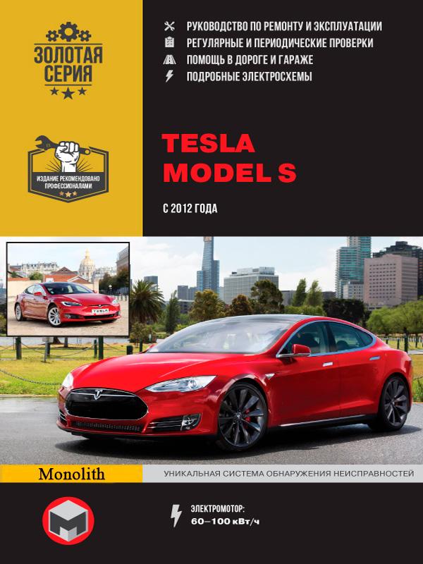 ремонт Tesla model S, эксплуатация Tesla model S, обслуживание Tesla model S
