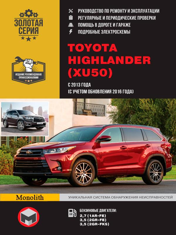 ремонт Toyota Highlander, эксплуатация Toyota Highlander, обслуживание Toyota Highlander