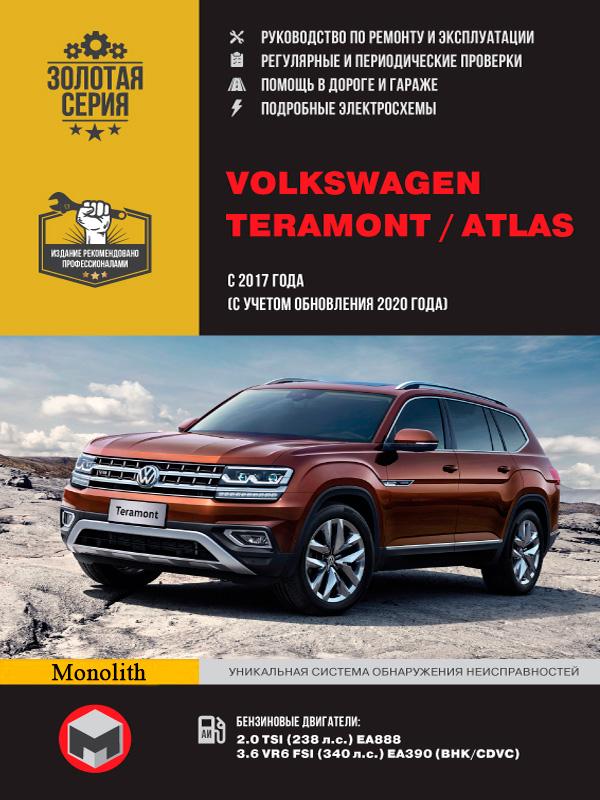 ремонт Volkswagen Teramont, обслуживание Volkswagen Teramont, эксплуатация Volkswagen Atlas