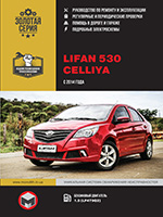 ремонт Lifan 530, обслуживание Lifan 530, эксплуатация Lifan 530