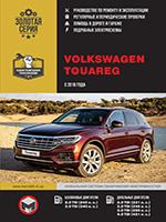 ремонт Volkswagen Touareg, эксплуатация Volkswagen Touareg, обслуживание Volkswagen Touareg