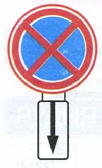 ваши знак остановка запрещена со стрелкоц вниз стоит беспокоиться