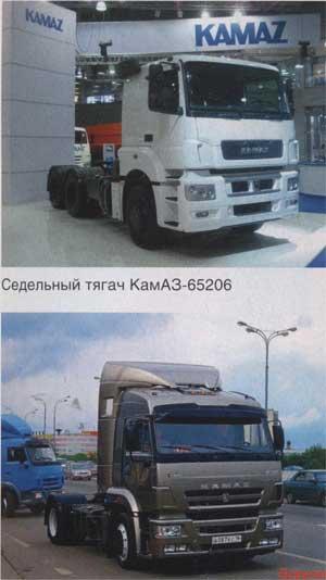 магистральный седельный тягач КамАЗ-5460